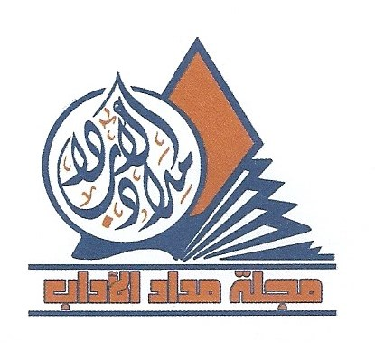 Midad AL-Adab Refereed Quarterly Journal
